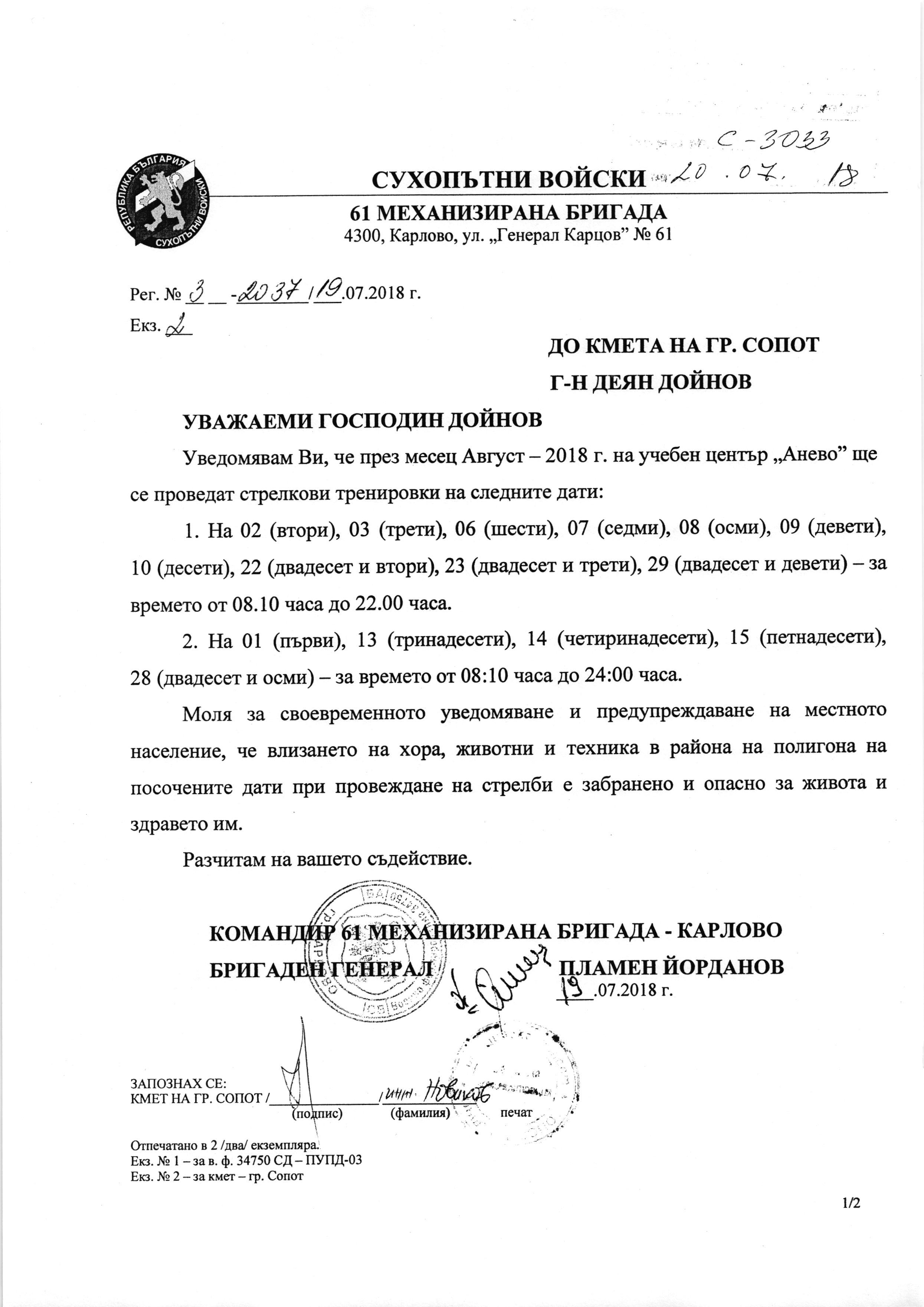 voenni_trenirovki_20.07.2018