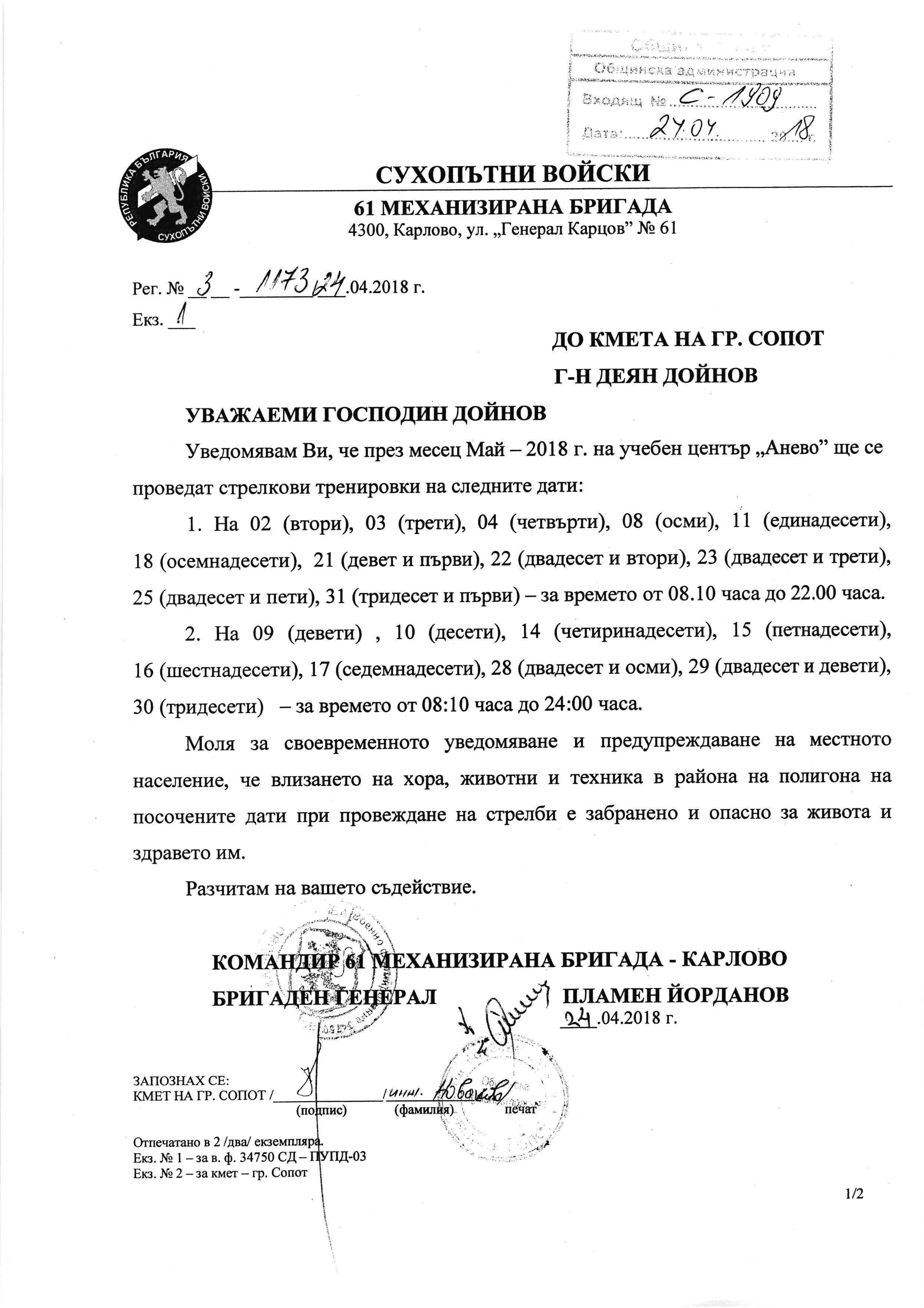 voenni_trenirovki_24.04.2018