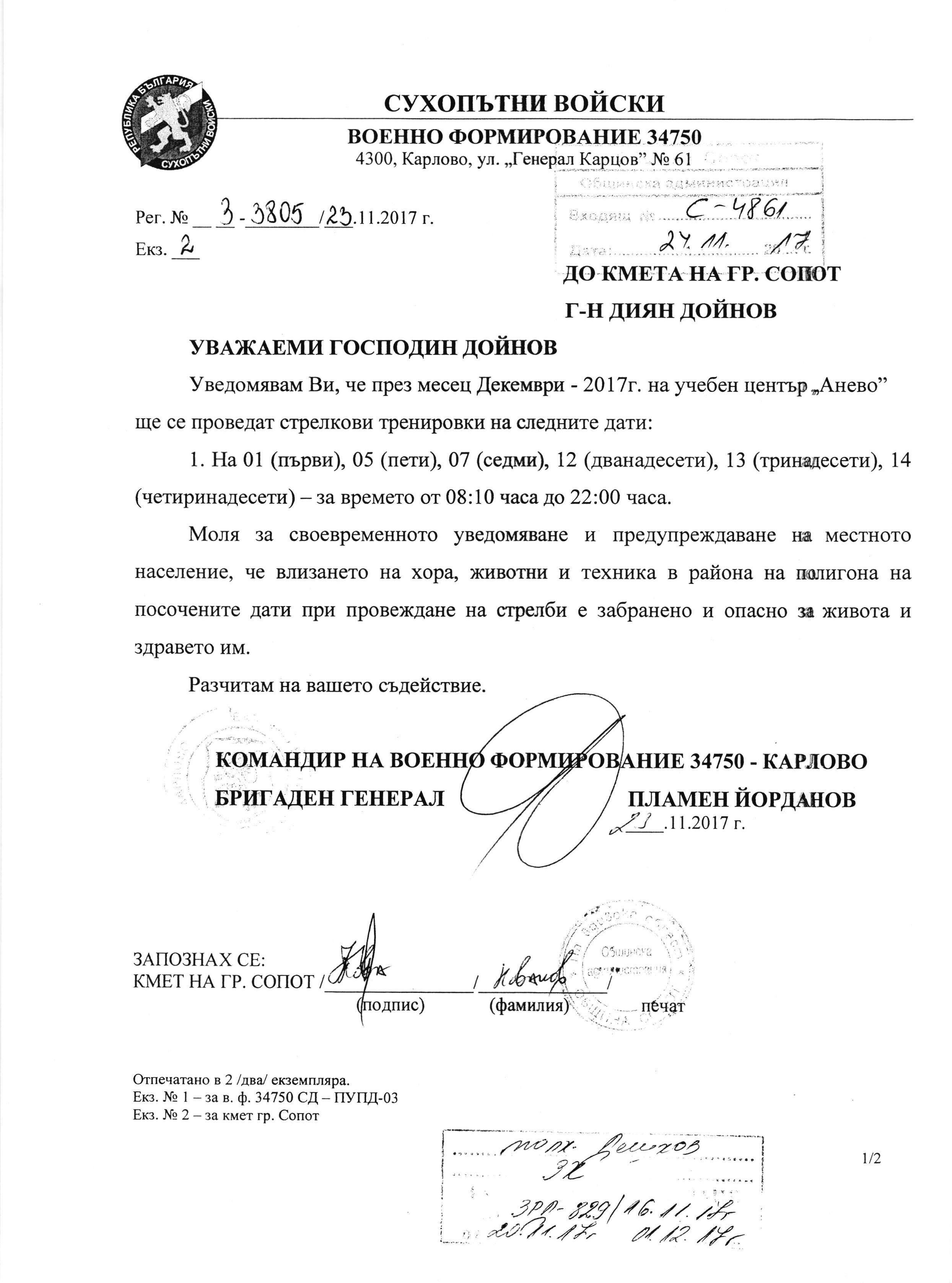 voenni_trenirovki_24.11.2017