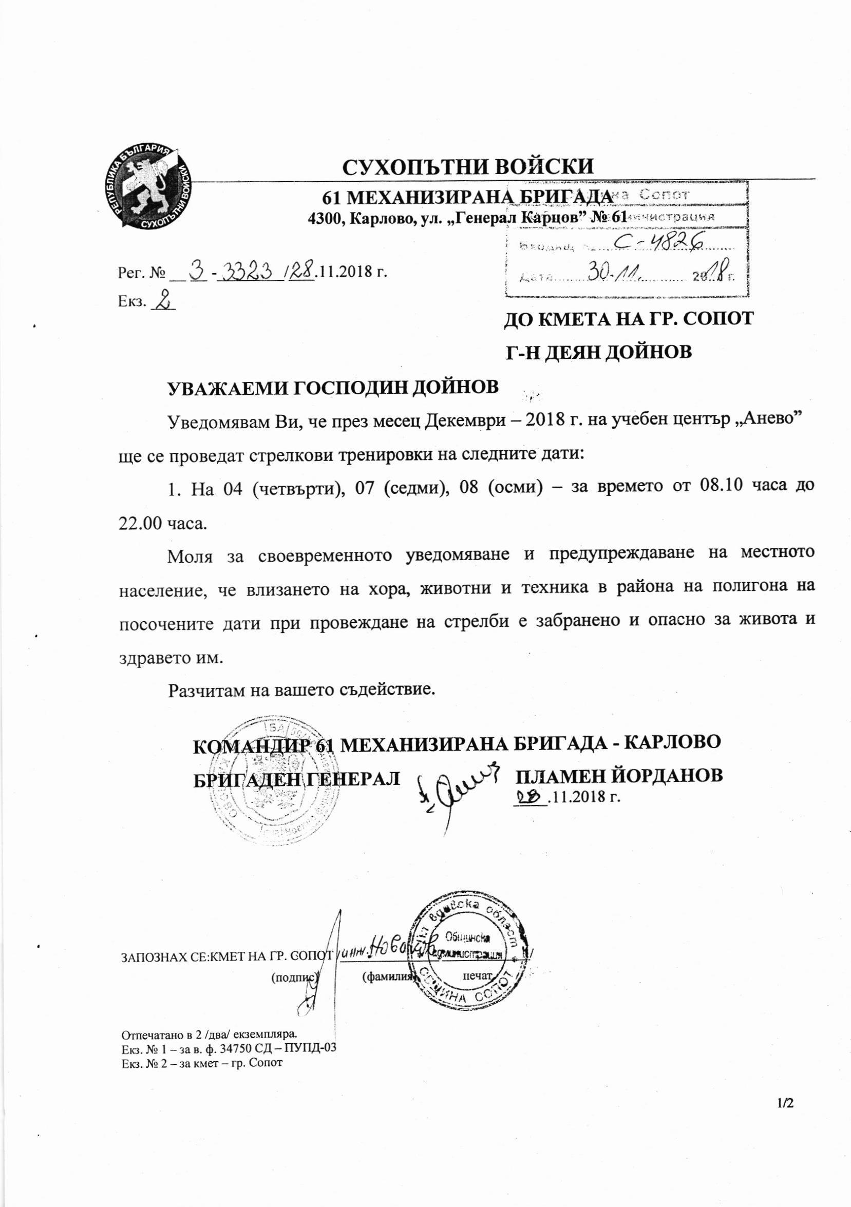 voenni_trenirovki_30.11.2018