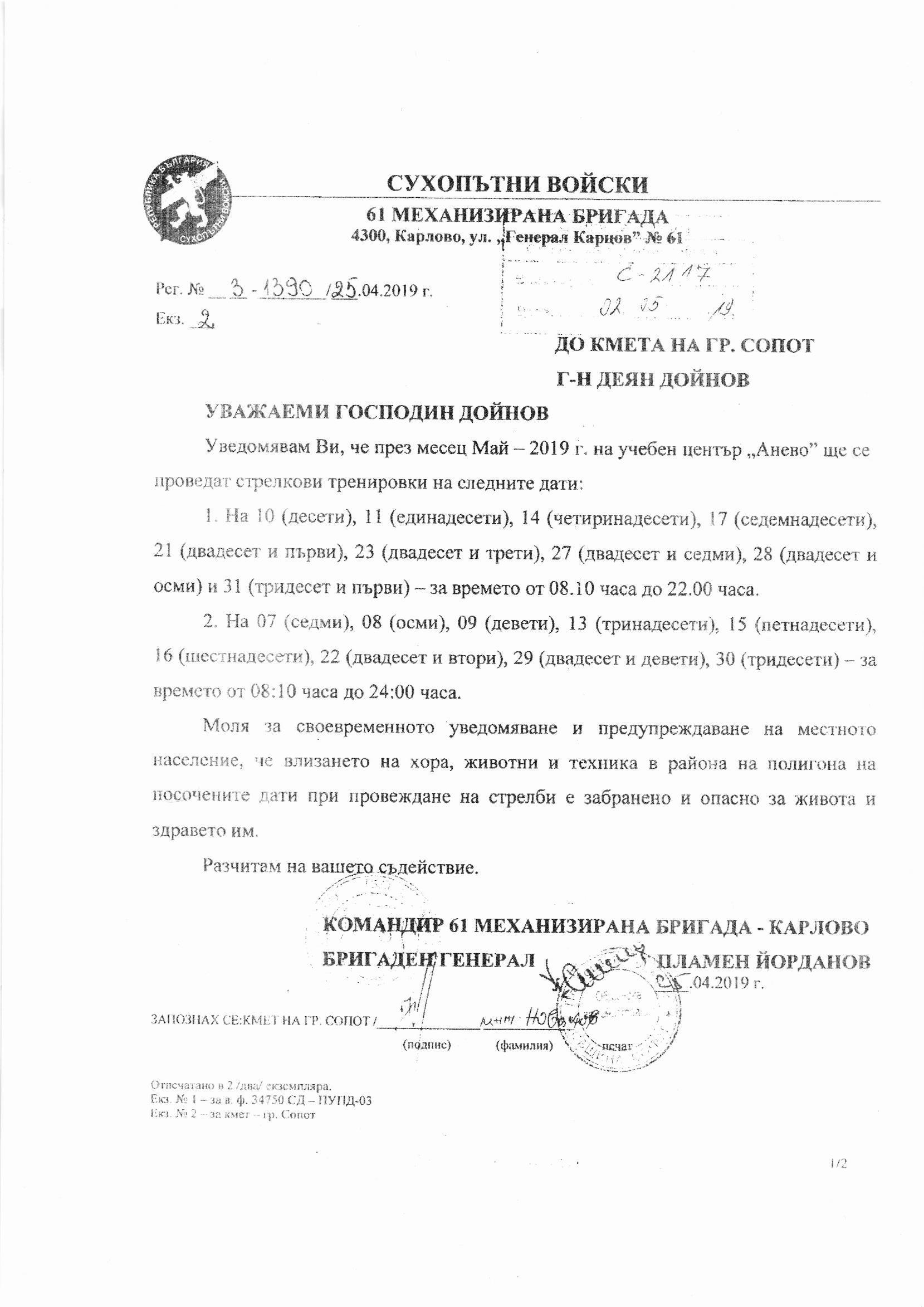 voenni_trenirovki_02.05.2019