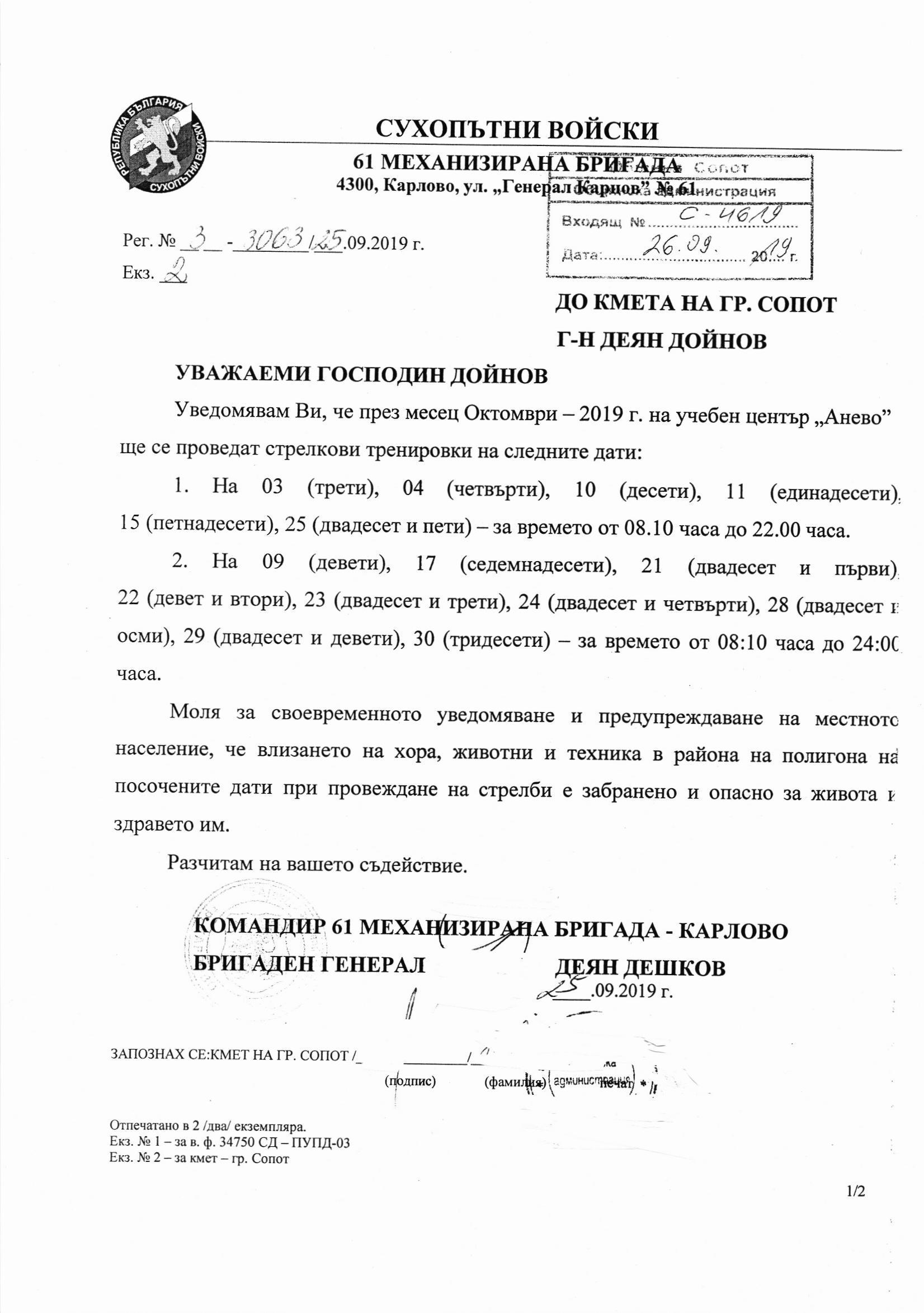 voenni_trenirovki_26.09.2019