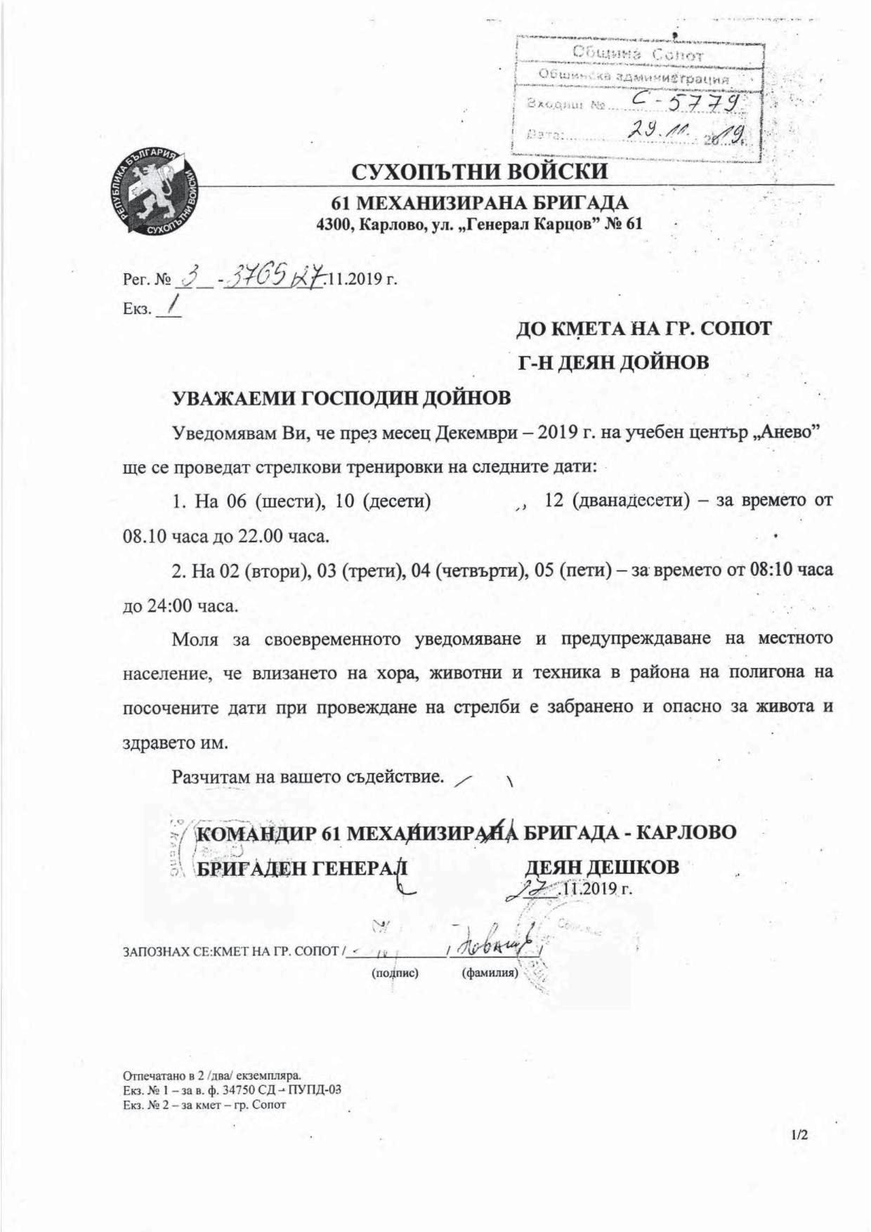 voenni_trenirovki_29.11.2019