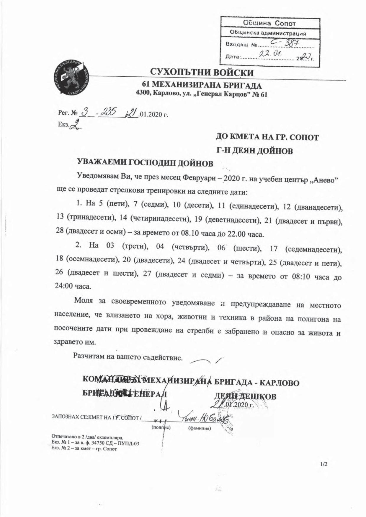 voenni_trenirovki_22.01.2020