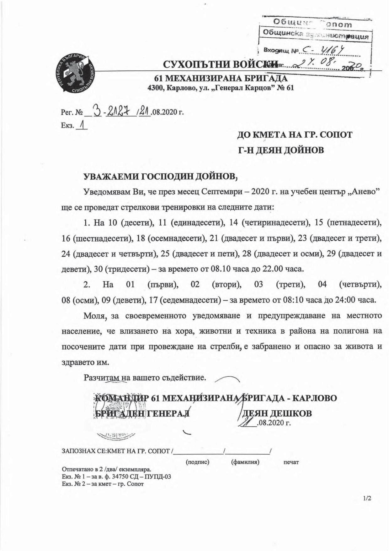 voenni_trenirovki_24.08.2020