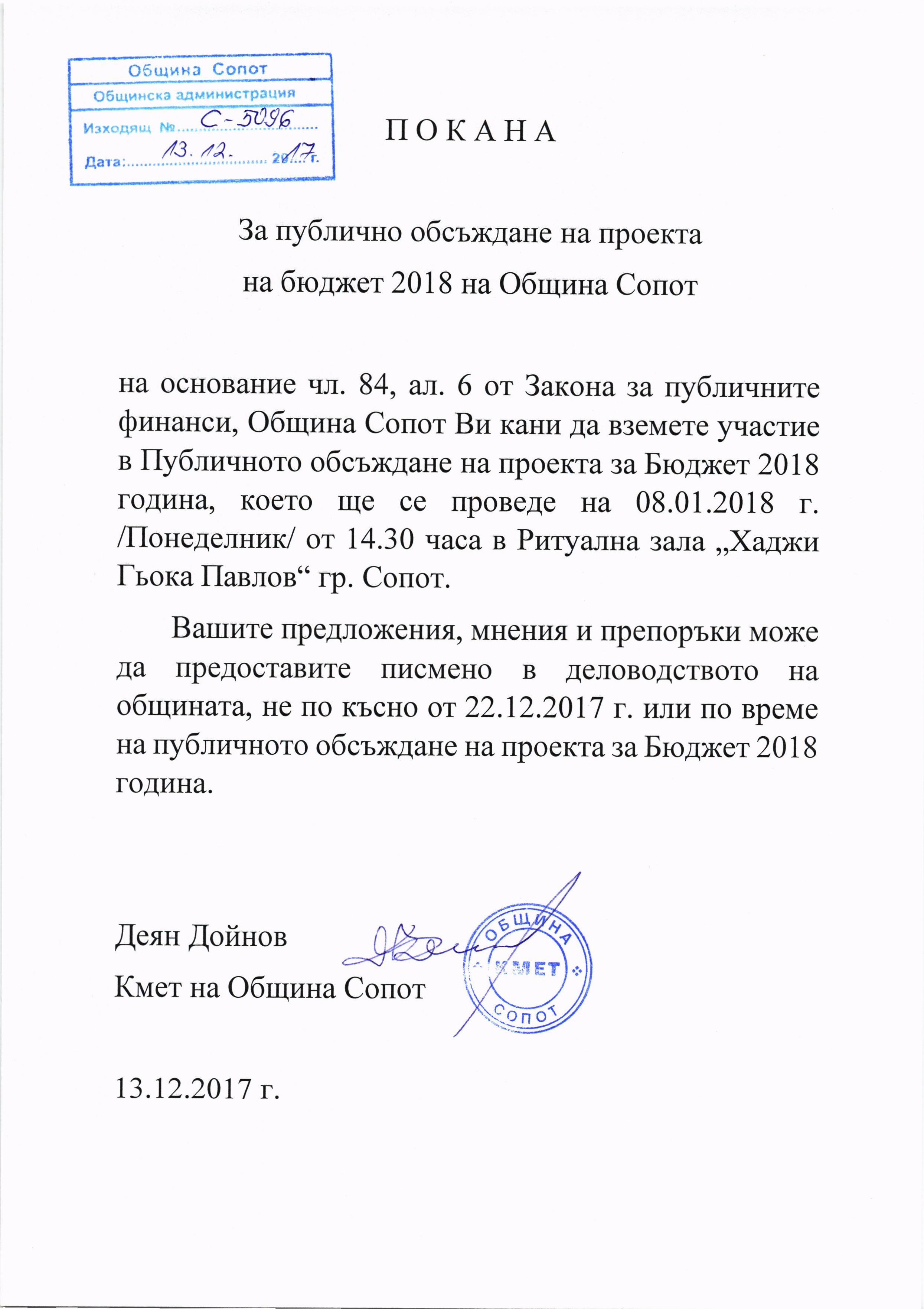 ponaka_budjet_2018